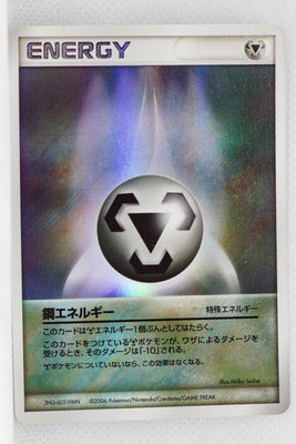 Holon's Phantom Normal Energy Holo