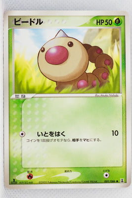 Holon's Research Tower 001/086	Weedle 1st Edition