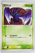 Holon's Research Tower 003/086	Zubat 1st Edition