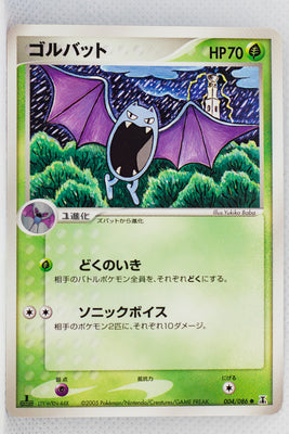 Holon's Research Tower 004/086	Golbat 1st Edition
