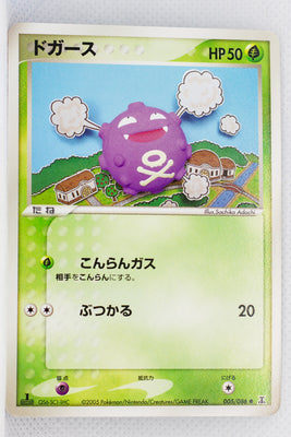 Holon's Research Tower 005/086	Koffing 1st Edition