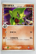 Holon's Research Tower 013/086	Larvitar δ 1st Edition
