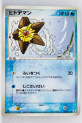 Holon's Research Tower 023/086	Staryu 1st Edition