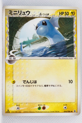 Holon's Research Tower 034/086	Dratini δ 1st Edition