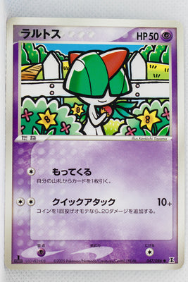 Holon's Research Tower 047/086	Ralts 1st Edition