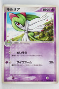 Holon's Research Tower 048/086	Kirlia 1st Edition
