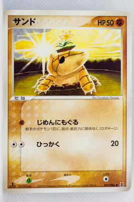 Holon's Research Tower 051/086	Sandshrew 1st Edition
