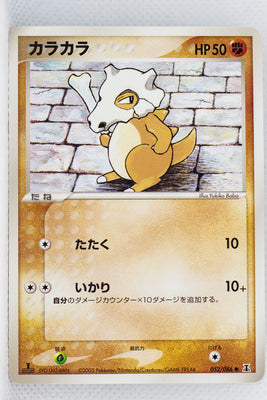 Holon's Research Tower 052/086	Cubone 1st Edition