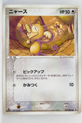Holon's Research Tower 059/086	Meowth 1st Edition