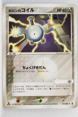 Holon's Research Tower 071/086	Holon's Magnemite 1st Edition