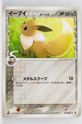 Holon's Research Tower 073/086	Eevee δ 1st Edition