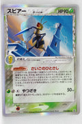 Holon's Research Tower 010/086 Beedrill Holo 1st Edition