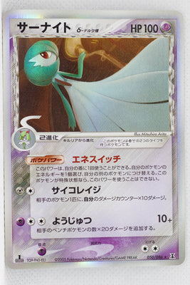 Holon's Research Tower 050/086	Gardevoir δ Holo 1st Edition