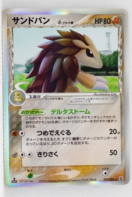 Holon's Research Tower 057/086	Sandslash δ Holo 1st Edition