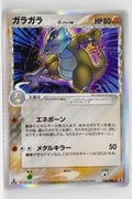 Holon's Research Tower 058/086	Marowak δ Holo 1st Edition