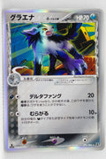 Holon's Research Tower 070/086	Mightyena δ Holo 1st Edition