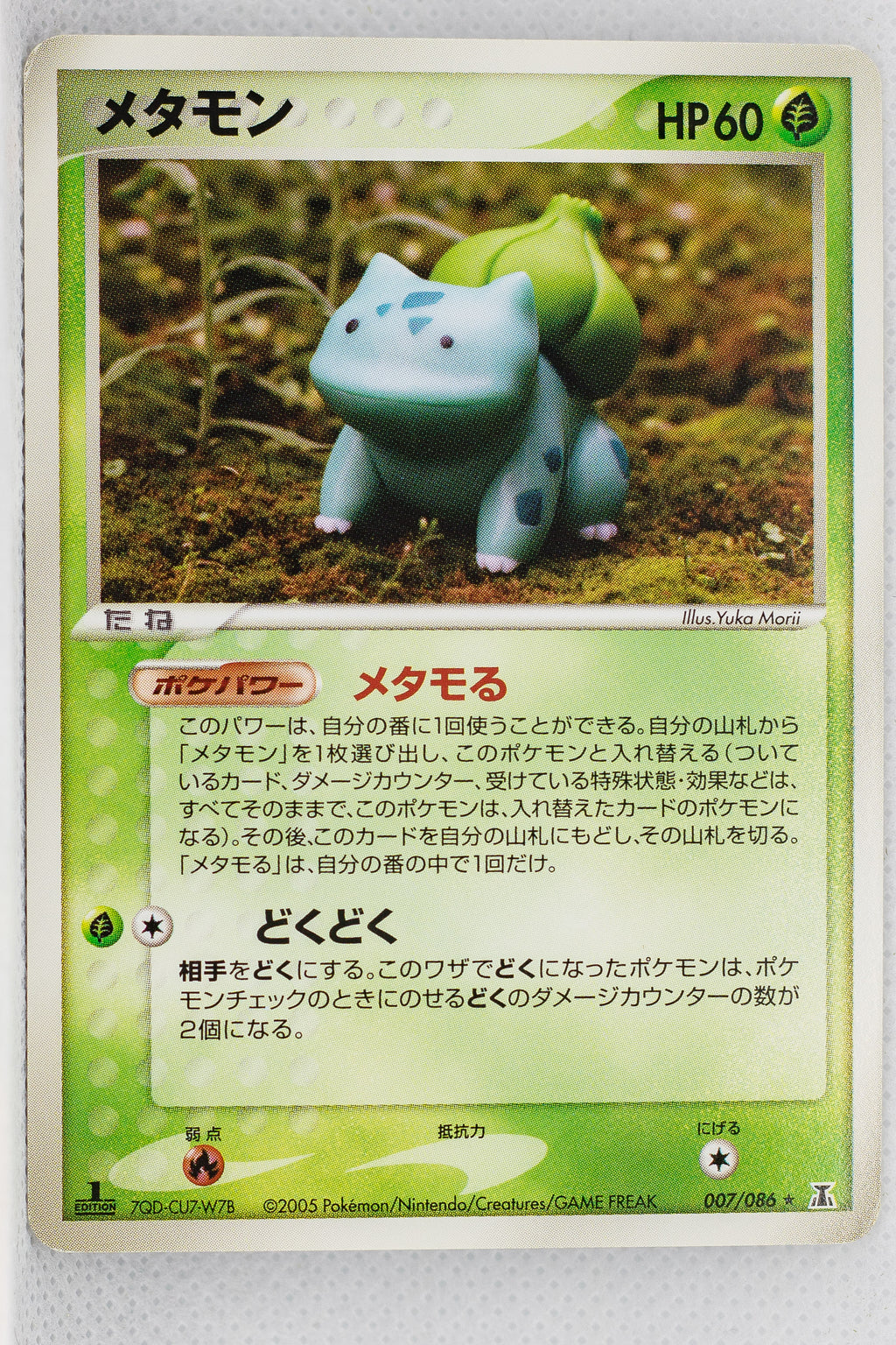 Holon's Research Tower 007/086	Ditto [Bulbasaur] Rare 1st Edition