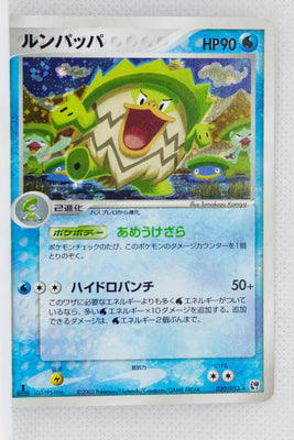 Miracle of Desert 020/053	Ludicolo Holo 1st Edition