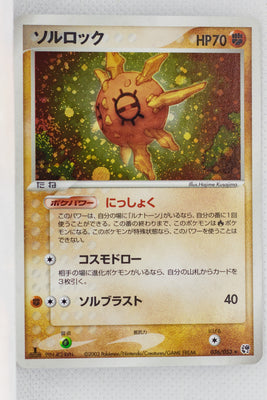 Miracle of Desert 036/053	Solrock Holo 1st Edition