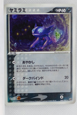 Miracle of Desert 044/053	Sableye Holo 1st Edition