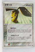 Miracle of Desert 045/053	Mawile Holo 1st Edition
