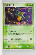 Miracle of Desert 008/053	Seviper Holo