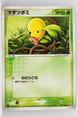 Mirage Forest 001/086	Bellsprout 1st Edition