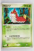Mirage Forest 008/086	Wurmple 1st Edition
