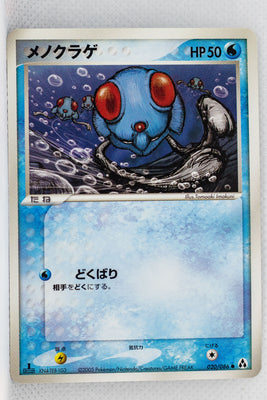 Mirage Forest 020/086	Tentacool 1st Edition