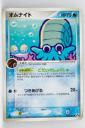 Mirage Forest 023/086	Omanyte 1st Edition