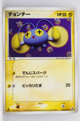 Mirage Forest 036/086	Chinchou 1st Edition