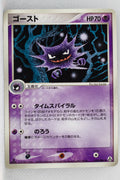 Mirage Forest 039/086	Haunter 1st Edition