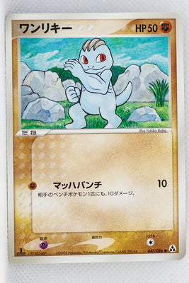 Mirage Forest 047/086	Machop 1st Edition