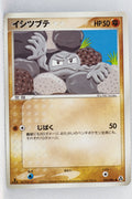 Mirage Forest 050/086	Geodude 1st Edition