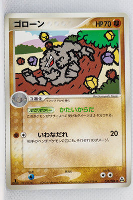 Mirage Forest 051/086	Graveler 1st Edition