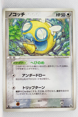 Mirage Forest 061/086	Dunsparce 1st Edition