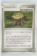 Mirage Forest 083/086	Giant Stump 1st Edition