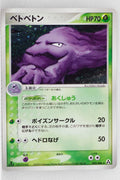 Mirage Forest 005/086 Muk Holo 1st Edition