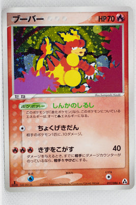 Mirage Forest 017/086	Magmar Holo 1st Edition