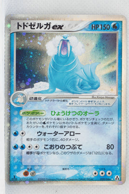 Mirage Forest 029/086	Walrein ex Holo 1st Edition