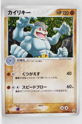 Mirage Forest 049/086	Machamp Holo 1st Edition