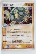 Mirage Forest 052/086	Golem Holo 1st Edition