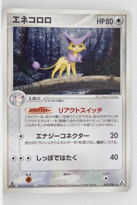 Mirage Forest 063/086	Delcatty Holo 1st Edition