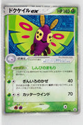 Mirage Forest 010/086	Dustox ex Holo