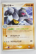 Mirage Forest 048/086	Machoke Rare