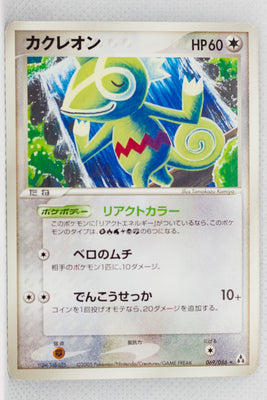 Mirage Forest 069/086	Kecleon Rare