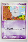 Rulers of Heavens 029/054	Spoink 1st Edition