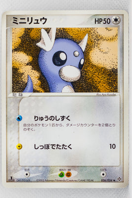 Rulers of Heavens 036/054	Dratini 1st Edition