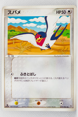 Rulers of Heavens 039/054	Taillow 1st Edition