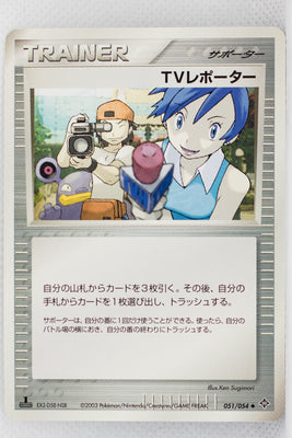Rulers of Heavens 051/054	TV Reporter 1st Edition